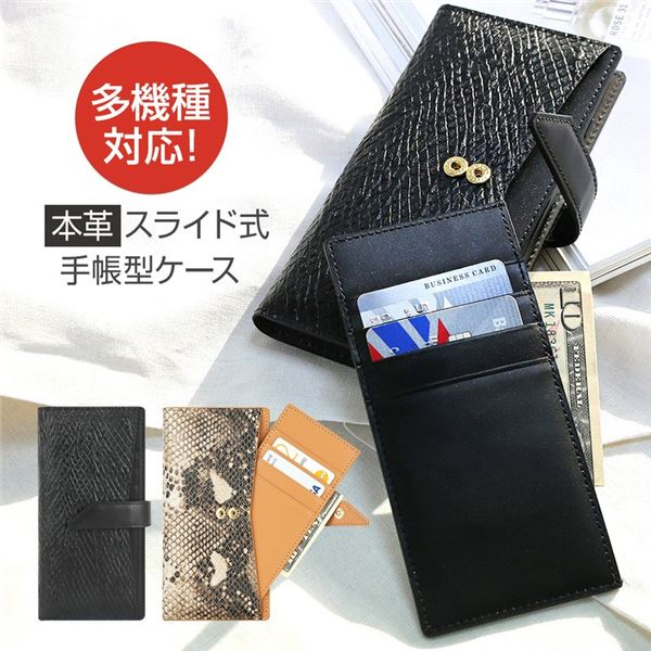 DESIGN SKIN 多機種対応スライド式手帳型ケース WALLET PLUS (M) ブラック 送料無料!