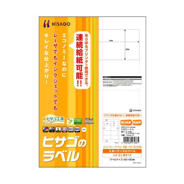 (まとめ) ヒサゴ エコノミーラベル PD・SCM用 A4 8面 92×60mm 四辺余白 ELM015 1冊(100シート) 【×10セット】 送料無料!