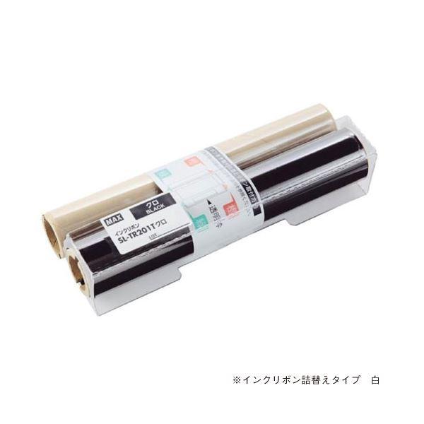 マックス ビーポップ 詰替用インクリボン 白 SL-TR202T 送料無料!
