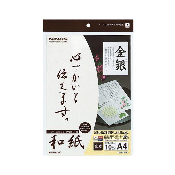 (まとめ) コクヨ インクジェットプリンタ用紙 和紙A4 金銀柄 KJ-W110-5 1冊(10枚) 【×30セット】 送料無料!
