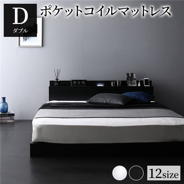 ベッド 低床 連結 ロータイプ すのこ 木製 LED照明付き 棚付き 宮付き コンセント付き シンプル モダン ブラック ダブル ポケットコイルマットレス付き 送料込!