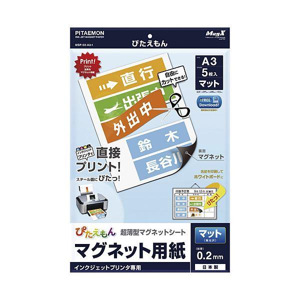 (まとめ)マグエックス ぴたえもん MSP-02-A3-1 A3 10冊【×5セット】 送料込!