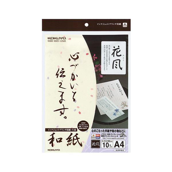 (まとめ) コクヨ インクジェットプリンタ用紙 和紙A4 花風柄 KJ-W110-3 1冊(10枚) 【×30セット】 送料無料!