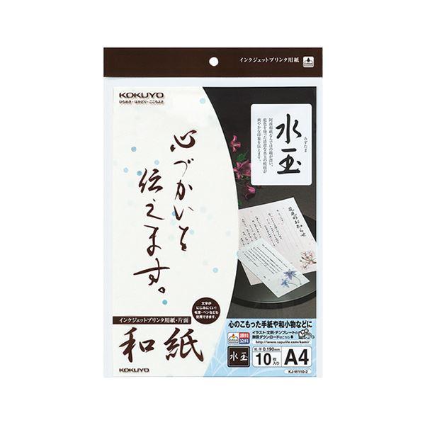 (まとめ) コクヨ インクジェットプリンタ用紙 和紙A4 水玉柄 KJ-W110-2 1冊(10枚) 【×30セット】 送料無料!