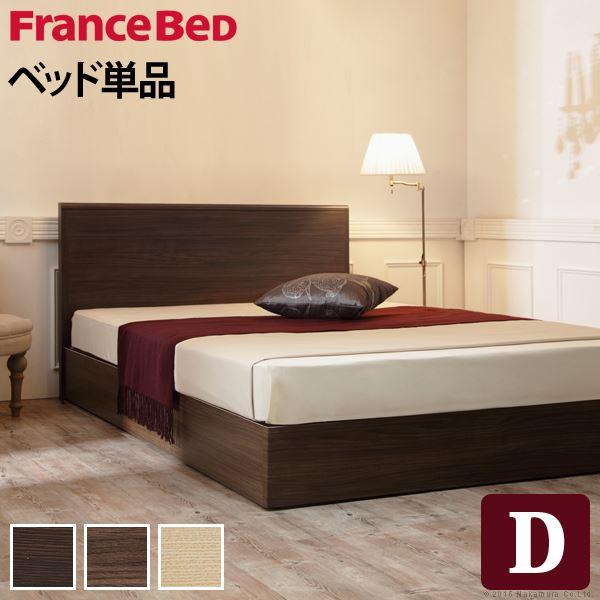 【フランスベッド】 フラットヘッドボード ベッド 収納なし ダブル ベッドフレームのみ ミディアムブラウン 61400136【代引不可】 送料込!