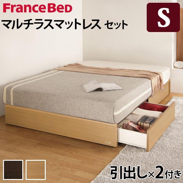 【フランスベッド】 ヘッドボードレス ベッド 引き出しタイプ シングル マットレス付き ブラウン i-4700577 〔寝室〕【代引不可】 送料込!