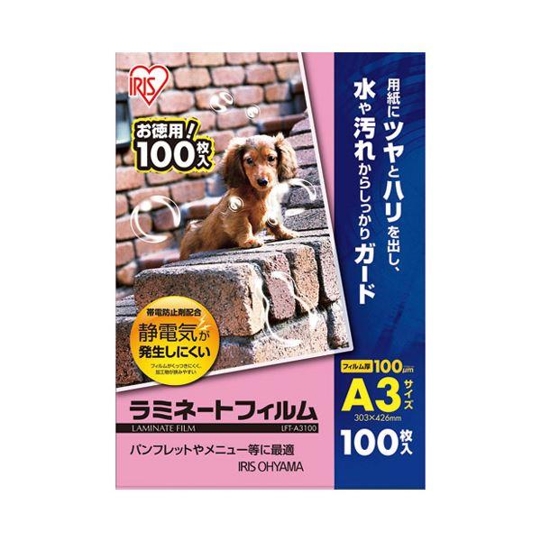 (まとめ)アイリスオーヤマ ラミネートフィルム A3 100枚LFT-A3100【×10セット】 送料込!