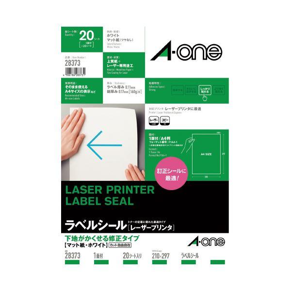(まとめ)エーワン レーザーラベル 28373 A4 修正【×30セット】 送料込!