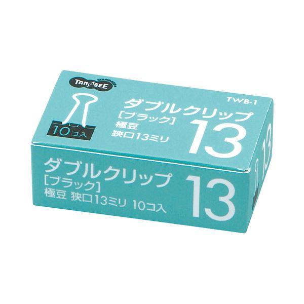 (まとめ) ダブルクリップ 【×300セット】 極豆 TANOSEE 1箱(10個) ブラック 送料込! 口幅13mm