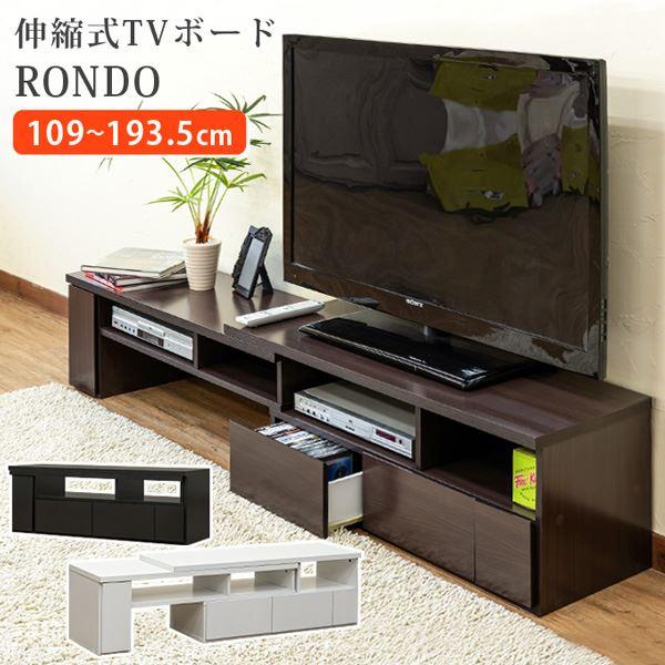 RONDO 伸縮式TVボード ホワイト(WH)【代引不可】 送料込!