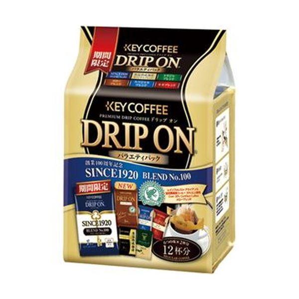 ドリップ 6つの味を楽しめるドリップコーヒー まとめ 通常便なら送料無料 キーコーヒー ドリップオンバラエティパック 12袋 8g ×20セット テレビで話題 送料無料 1パック