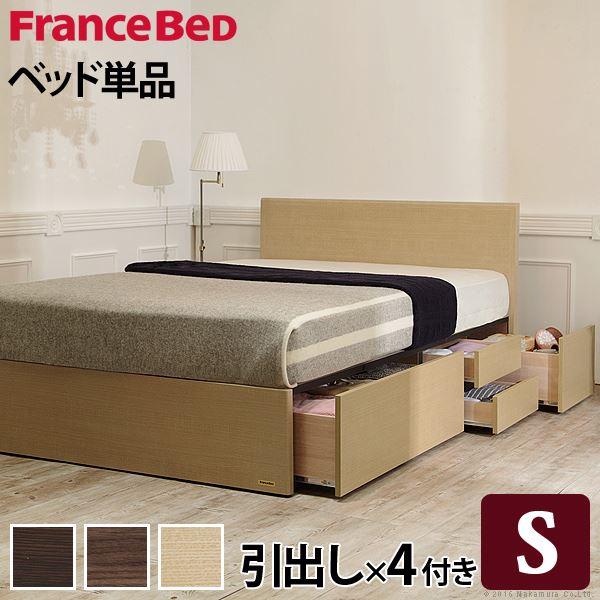 【フランスベッド】 フラットヘッドボード ベッド 深型引出しタイプ シングル ベッドフレームのみ ミディアムブラウン 61400148【代引不可】 送料込!