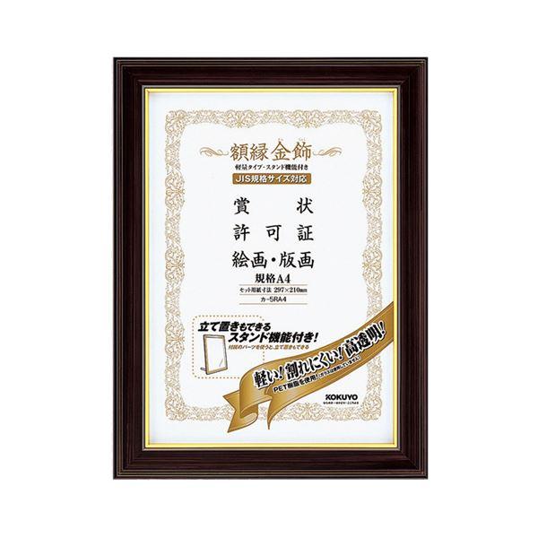 (まとめ) コクヨ 額縁(金飾) 軽量タイプ スタンド付 規格A4 カ-5RA4 1枚 【×10セット】 送料無料!