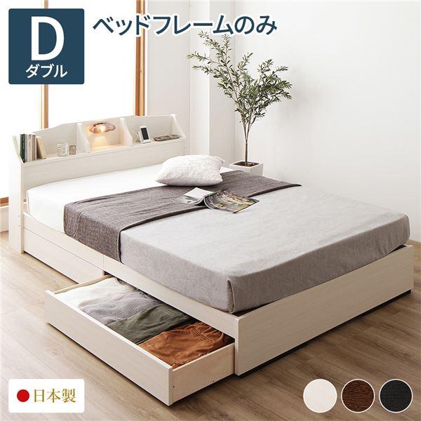 ベッド 日本製 収納付き 引き出し付き 木製 照明付き 棚付き 宮付き コンセント付き 『STELA』ステラ ホワイト ダブル ベッドフレームのみ 送料込!
