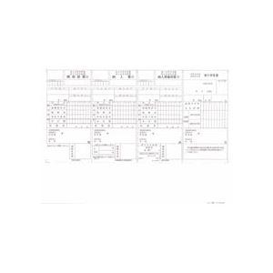 OBC 単票住民税納付書 B4ヨコ4205 1箱(500枚) 送料無料!