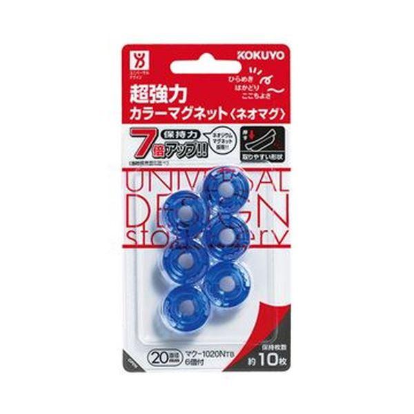 (まとめ)コクヨ 超強力カラーマグネット<ネオマグ> φ20×7mm 透明ブルー マク-1020NTB 1セット(60個:6個×10パック)【×5セット】 送料無料!