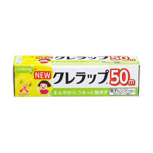 (まとめ) クレハ NEWクレラップ お徳用ミニミニ 15cm×50m 1本 【×30セット】 送料無料!