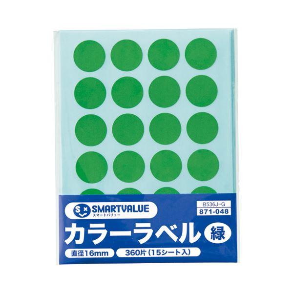 (まとめ)スマートバリュー カラーラベル16mm 緑 B536J-G【×200セット】 送料込!