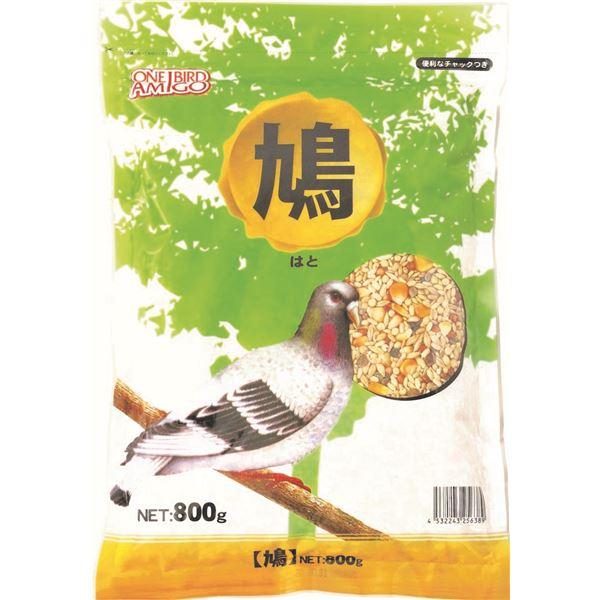 新作入荷 穀物餌 まとめ 最新 ワンバードアミーゴ 鳩 送料込 ×10セット ペット用品 800g
