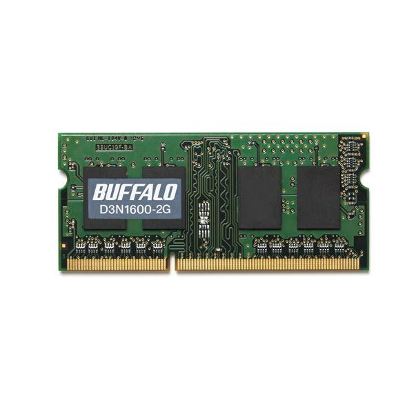 増設メモリー ノートパソコン用 まとめ バッファロー 価格 法人向け PC3-12800 DDR3 1600MHz 送料無料 240Pin SDRAM 絶品 S.O.DIMM 2GB MV-D3N1600-2G 1枚 ×3セット