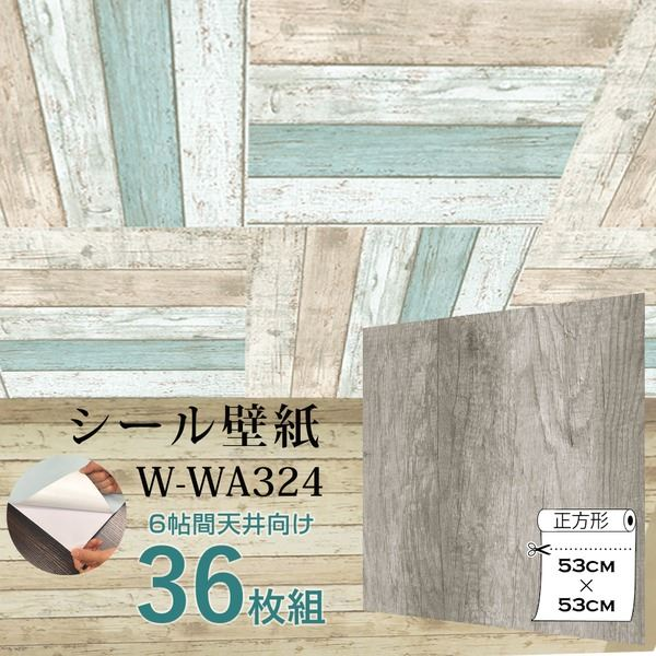 【WAGIC】6帖天井用&家具や建具が新品に!壁にもカンタン壁紙シートW-WA324レトロアッシュ系木目(36枚組)【代引不可】 送料無料!