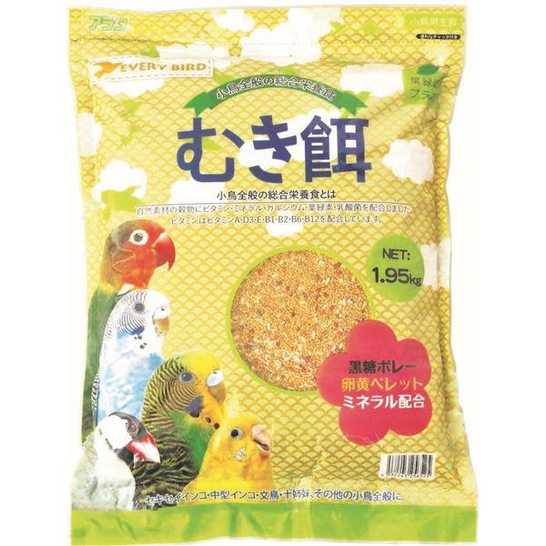 小鳥全般の総合栄養食 まとめ エブリバード むき餌 送料込 1.95kg ×5セット アイテム勢ぞろい ペット用品 オンラインショップ