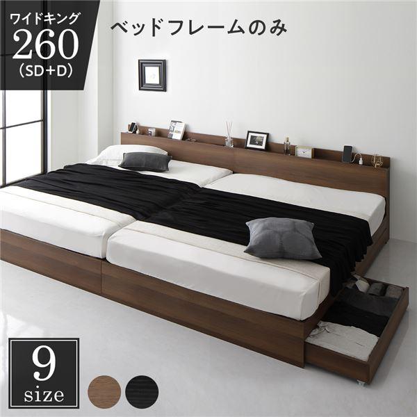 ベッド 収納付き 連結 引き出し付き キャスター付き 木製 棚付き 宮付き コンセント付き シンプル モダン ブラウン ワイドキング260(SD+D) ベッドフレームのみ 送料込!