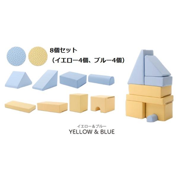 プレイクッション ブルー/イエロー 8個セット(ブルー4個・イエロー4個)【代引不可】 送料込!