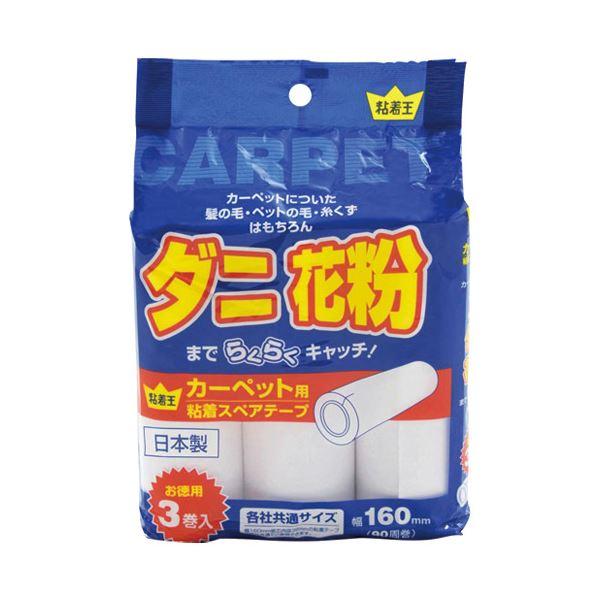 (まとめ) ライフ堂 粘着スペアテープ カーペット用 90周3巻【×30セット】 送料込!