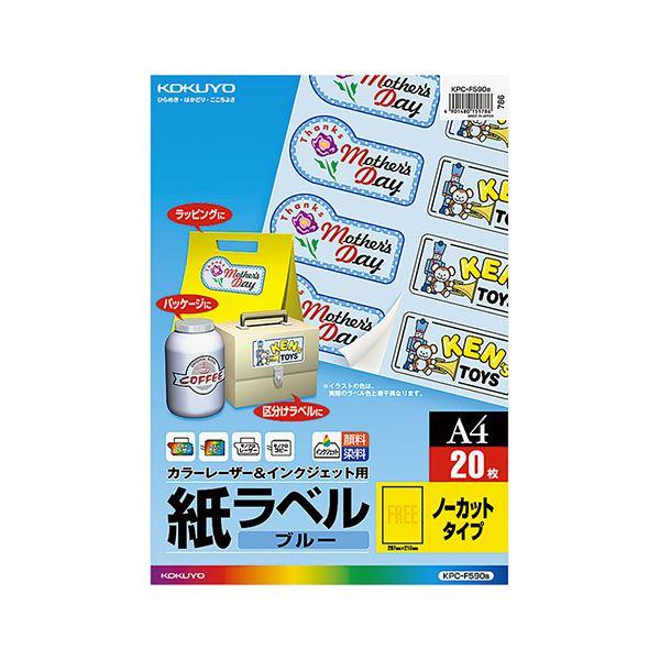 コクヨ カラーレーザー&インクジェット用 紙ラベル ブルー A4 ノーカット KPC-F590B 1セット(100シート:20シート×5冊) !:日本茶と健康茶のお店いっぷく茶屋