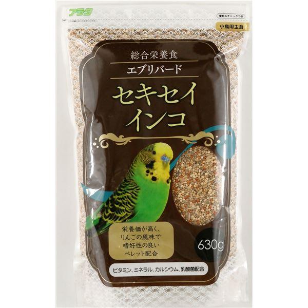 総合栄養食 まとめ エブリバード セキセイインコ 630g ペット用品 送料込 日本 ×10セット 特価キャンペーン