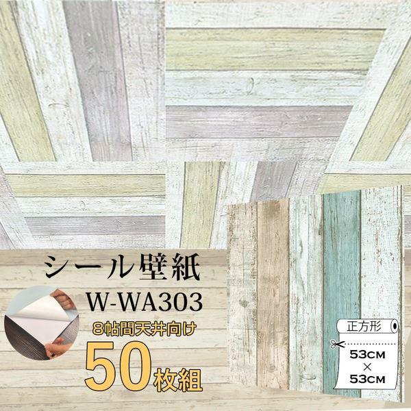 【WAGIC】8帖天井用&家具や建具が新品に!壁にもカンタン壁紙シート1番人気 W-WA303ダメージウッド(50枚組)【代引不可】 送料無料!