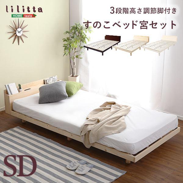 【すのこベッド 高さ3段階調整脚付き パイン材 セミダブル 送料込! 木製 高通気性【代引不可】 ブラウン 宮付き】