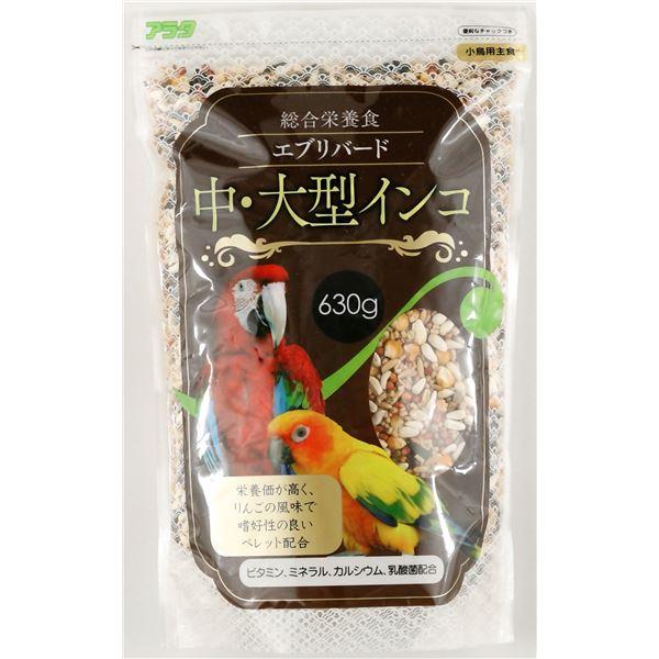 総合栄養食 まとめ エブリバード 中 大型インコ 送料込 ×10セット 新品未使用正規品 大決算セール ペット用品 630g