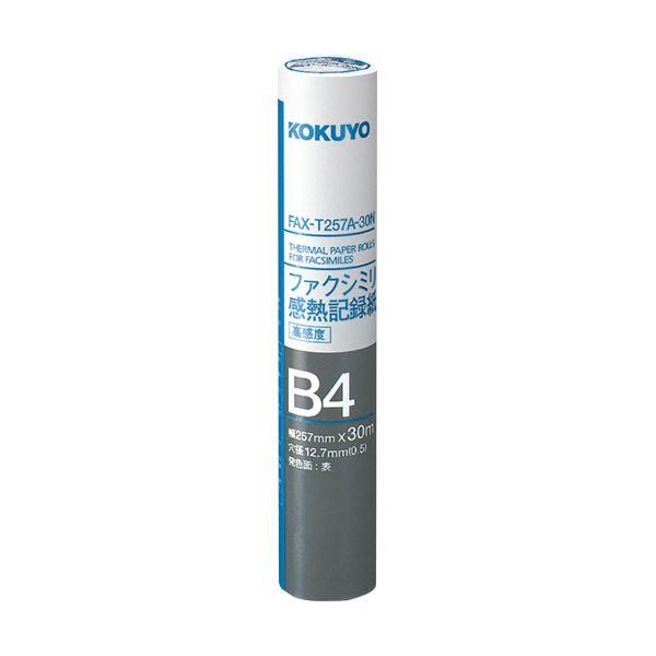 (まとめ)コクヨ ファクシミリ感熱記録紙257mm×30m 芯内径0.5インチ FAX-T257A-30N 1セット(12本)【×3セット】 送料込!