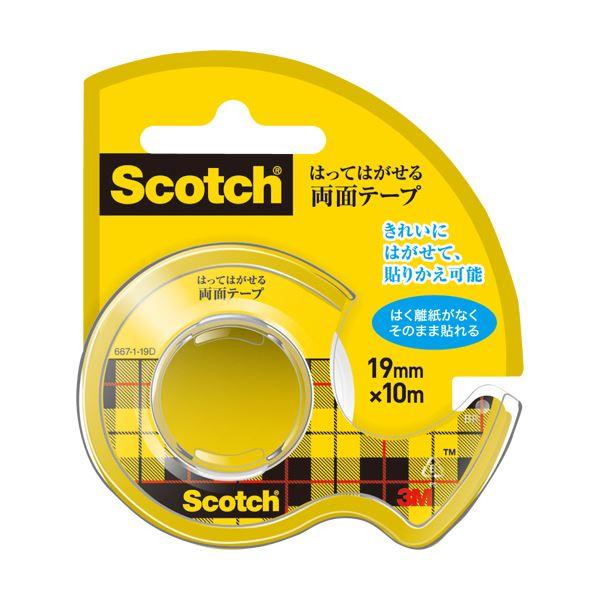 (まとめ) 3M スコッチ はってはがせる両面テープ 19mm×10m ディスペンサー付 667-1-19D 1巻 【×30セット】 送料無料!
