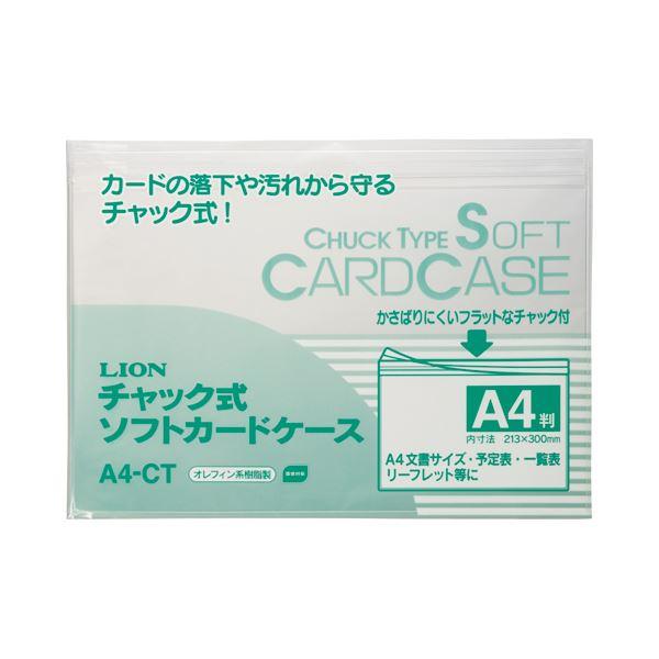 (まとめ) ライオン事務器チャック式ソフトカードケース A7 透明 オレフィン A7-CT 1枚 【×100セット】 送料無料!