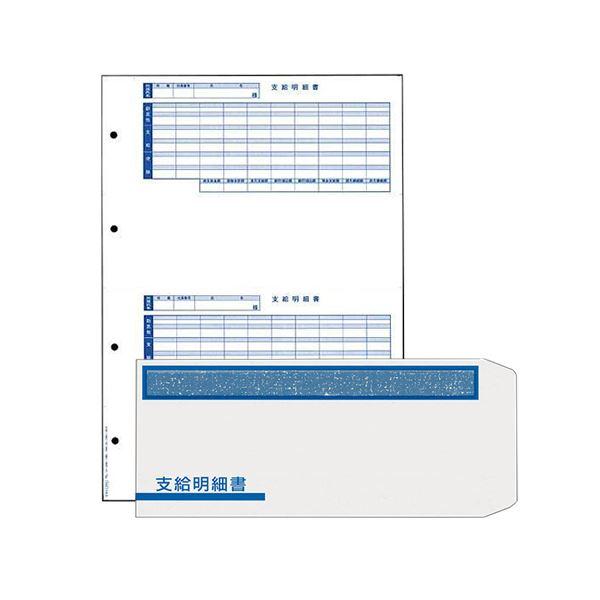 (まとめ) オービック 支給明細書パック(シール付) B4タテ 明細書300枚(封筒300枚付) KWP-1S 1セット 【×5セット】 送料込!
