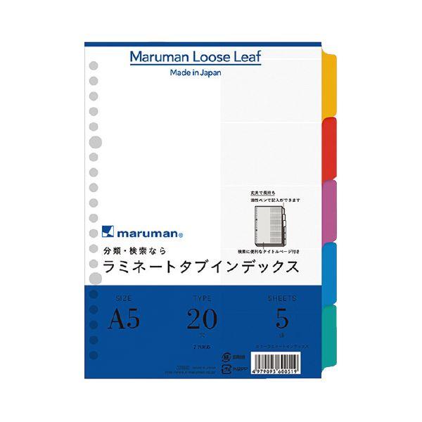 (まとめ)マルマン ラミネートタブインデックスLT6005 A5 10冊【×30セット】 送料込!
