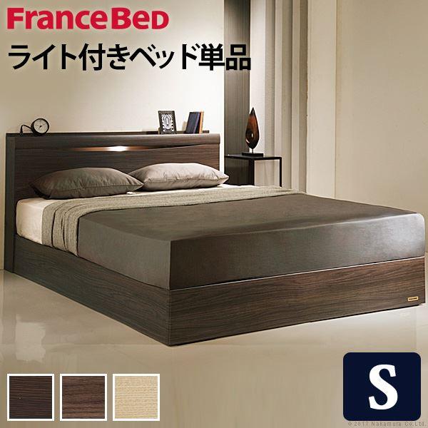 フランスベッド ライト・棚付きベッド 収納なし シングル ベッドフレームのみ ミディアムブラウン 61400175【代引不可】 送料込!