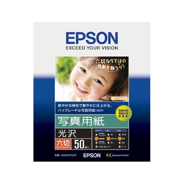 (まとめ) エプソン 写真用紙[光沢]六切 K6G50PSKR 1冊(50枚) 【×5セット】 送料無料!