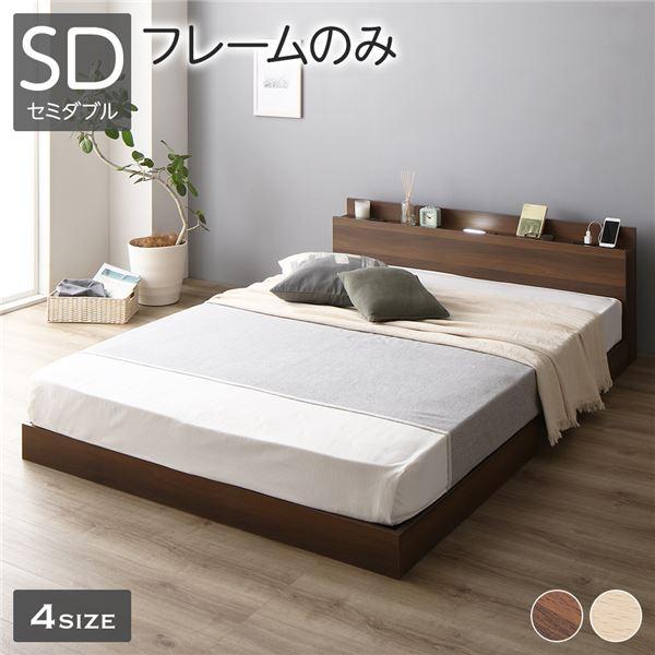 ベッド 低床 ロータイプ すのこ 木製 LED照明付き 棚付き 宮付き コンセント付き シンプル モダン ブラウン セミダブル ベッドフレームのみ 送料込!