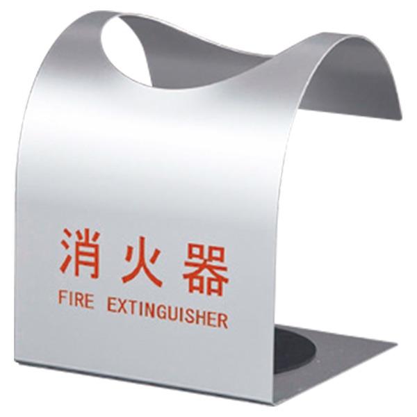 消火器ボックス 据置型 SK-FEB-FG310 シルバー 送料無料!