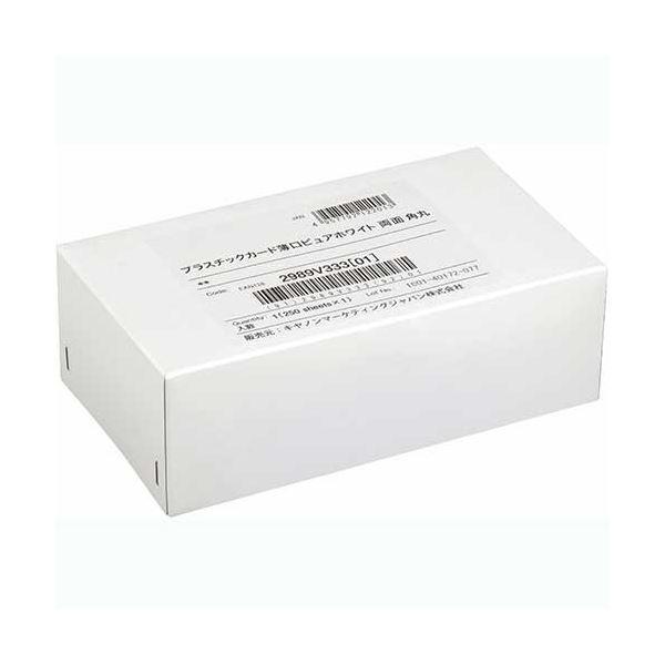 キヤノン プラスチックカード 薄口ピュアホワイト 両面 角丸 2989V333 1箱(250枚) 送料無料!