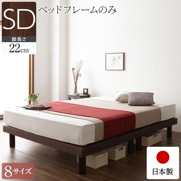 ベッド 日本製 脚付き 分割 連結 ボトム 木製 モダン 組立 簡単 22cm 脚 通常丈 セミダブル ベッドフレームのみ 送料込!