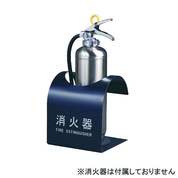 消火器ボックス 据置型 SK-FEB-FG310 ブラック 送料無料!