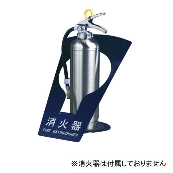 消火器ボックス 据置型 SK-FEB-FG320 ブラック 送料無料!