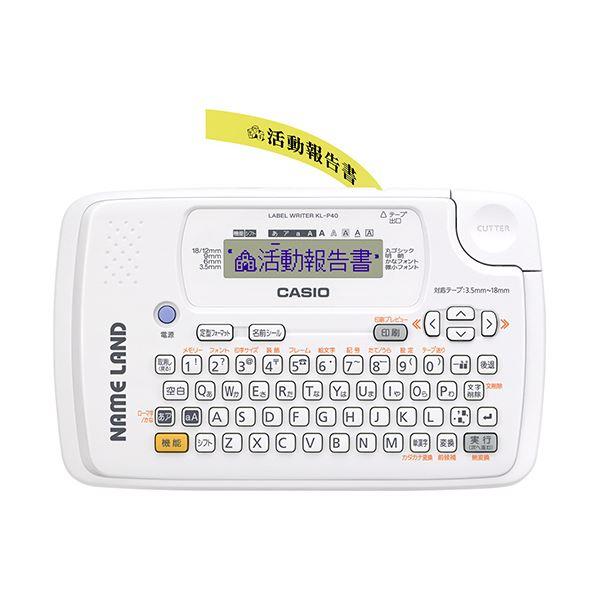 (まとめ)カシオ NAME LAND ホワイトKL-P40WE 1台【×3セット】 送料無料!