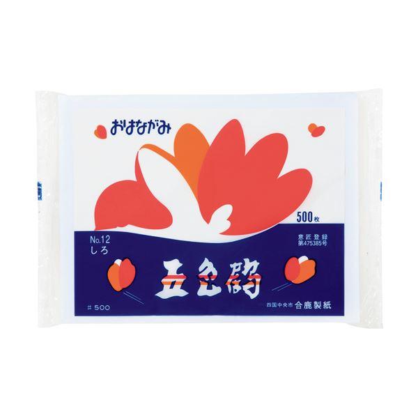 (まとめ) 合鹿製紙 おはながみ五色鶴 白 GO-500-W 1パック(500枚) 【×30セット】 送料無料!