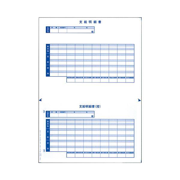 オービック 単票シール式支給明細書A4タテ 6151-A15 1箱(300枚) 送料無料!